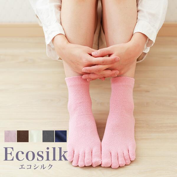 エコシルク5本指靴下
