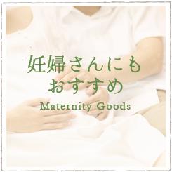 妊婦さんにもおすすめ-maternity