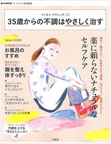 2014_09_リンネルクリニック