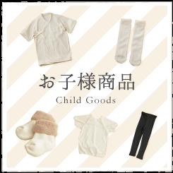 お子様商品_child