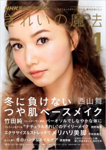 2012_01_きれいの魔法
