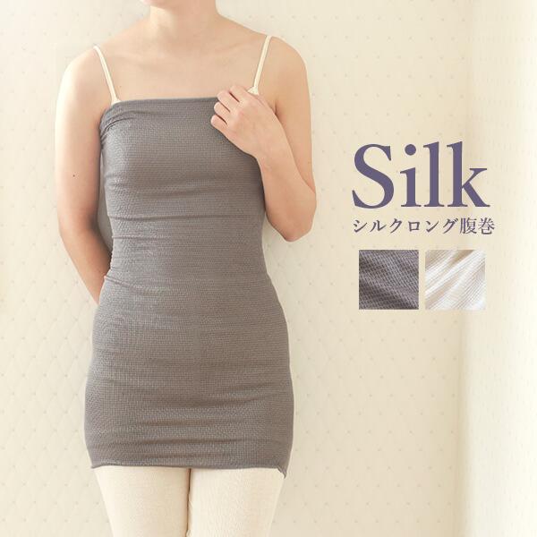 絹腹巻ロングサイズ