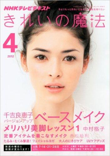 2012_04_きれいの魔法