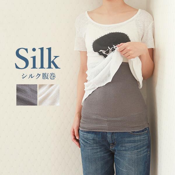 絹腹巻ハーフサイズ
