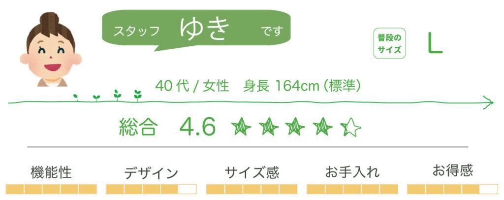 23608_yuki